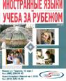 Foreign Lenguages Education Abroad - Russia