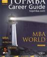Top MBA Guide Spring 09
